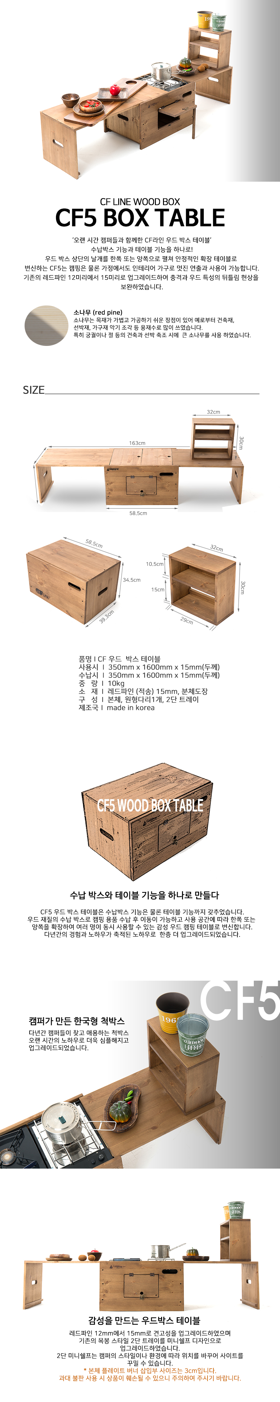 CF5 Wood Box Table 15mm.jpg
